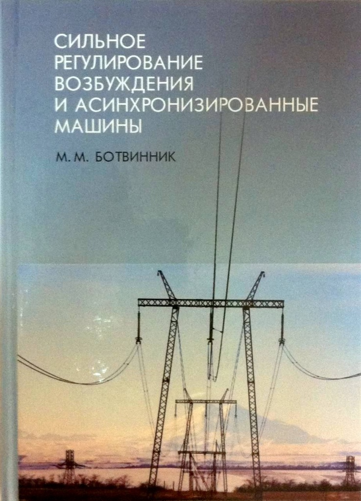 """Программа """"Пионер"""" М. Ботвинника. Часть III. Победа и поражение"""